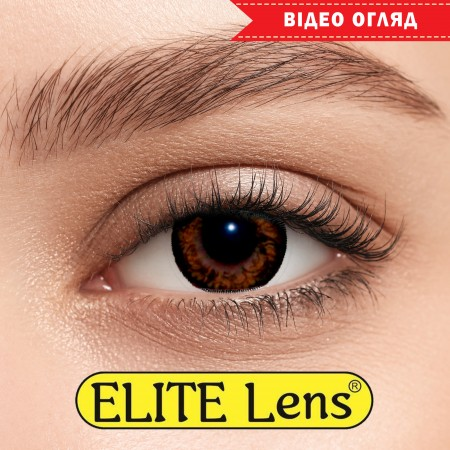 Цветные линзы ELITE Lens «Браун узор» на светлых глазках