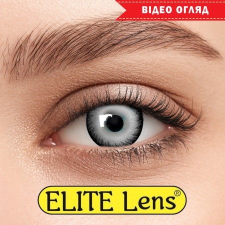 Цветные линзы ELITE Lens модель «Грэй2» только для светлых глаз
